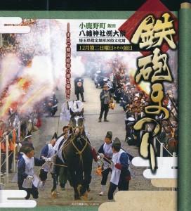 飯田鉄砲祭