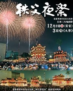 秩父夜祭2012年度ポスター