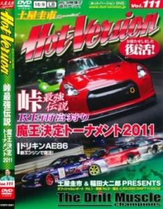 復刊第1号 2011年8月8日発売