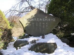23番札所音楽寺境内にある秩父困民党決起100年を記念して建てられた「無名戦士の墓」