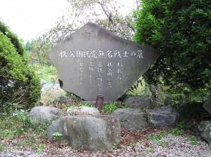 秩父札所第二十三番音楽寺にある「無名戦士の墓」