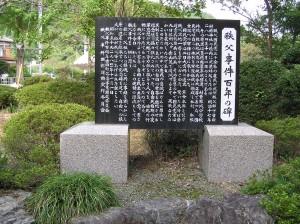 秩父困民党が武力蜂起のために結集した 吉田・椋神社境内にある記念石碑